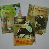 Набор книг Лізелотта 3 шт