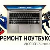 Ремонт ноутбуків, планшетів, телефонів