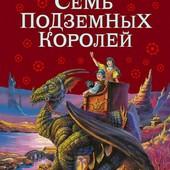 Семь подземных королей А.Волков эксмо 224с илл.В.Канивца ценно ребенку