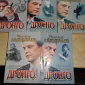 "набор книг, 5 штук, суперсериал ""Дронго"",  автор Абдуллаев Ч. Любителю детективов."