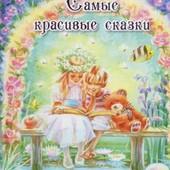 Андерсен самые красивые сказки изд.Виват 64с илл.Бронзель приятный подарок ребенку