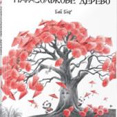 Парасолькове дерево. Бай Бін