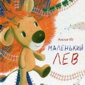 Маленький лев А.Юс виват 80с илл.Т.Никитина на украинском подарок ребенку