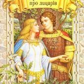 Казки про лицарiв сказки про рыцарей виват 64с илл.Крутик ценно