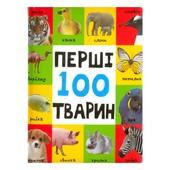 Першi 100 тварин КМ Букс 24с картон чудова книжка для малюка