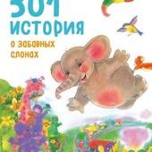 301 история о забавных слонах Ф.Фрелих эксмо 232с для самых маленьких