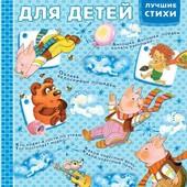 Песенки для детей Михалков Барто Успенский Остер отличный сборник ребенку Аст 128с