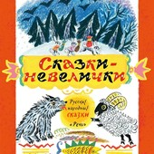 Наталья Колпакова: Сказки-невелички.