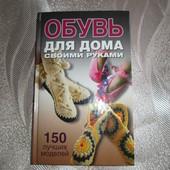 книга обувь для дома 150 моделей