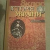 История Украины 8кл. Г.К. Швидько