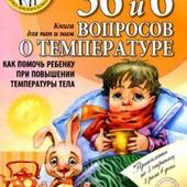Комаровский Е. О. 36 и 6 вопросов о температуре