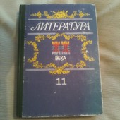 Литература ХХ века хрестоматия 11 класс