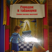 Сказки русских писателей Городок в табакерке