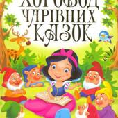 """""""Хоровод чарівних казок"""" від видавництва Бао"""