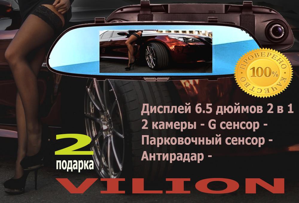 Зеркало регистратор vilion (7дюймов) фото №1