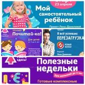 Данилова Лена все комплекты 71шт разные тренинги вебинары занятия курсы лекции книги записи все вмес