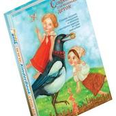 Детская книга Сокровища для маленьких деток. Стишки, песенки, считалочки