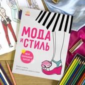 Девичьи секреты. Мода и стиль, книга для творчества - рисуй, раскрашивай, вырезай, раскраска