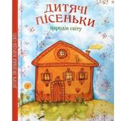 Дитячі пісеньки народів світу, книга детские песни