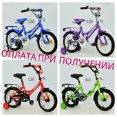 Велосипед детский двух колёсный  14 д,колёсный