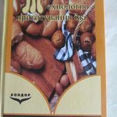 Книга Технология приготовления пищи
