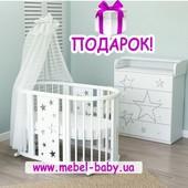 Овальная детская кроватка 8в1 White Stars + укачивание в подарок!