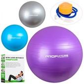 Мяч для фитнеса-65см MS 1540