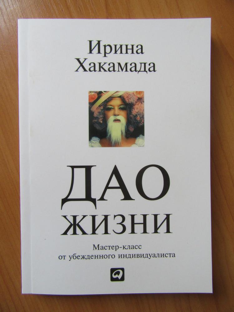Ирина хакамада. дао жизни, рестарт, sex + sucess, от имиджа к стилю фото №1