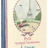 Рубі Червоні Черевички в Парижі. Кейт Непп