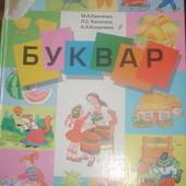 Букварь логопедический для деток с ЗРР Издательство Форум