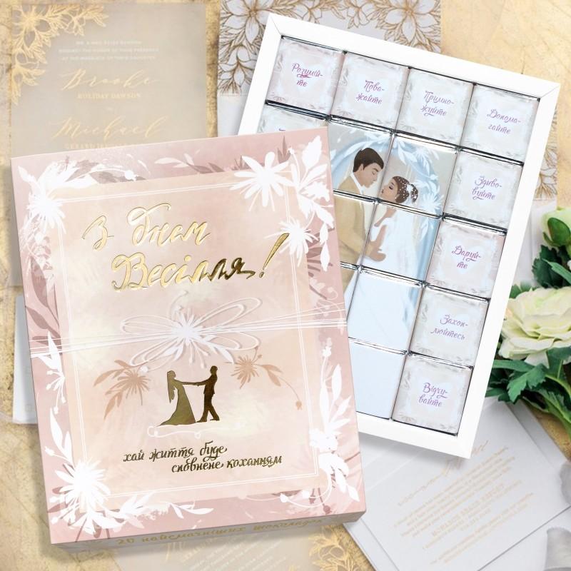 "Шоколадный набор ""з днем весілля"" 100г фото №1"