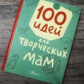 100 идей для творческих мам (100 ідей)