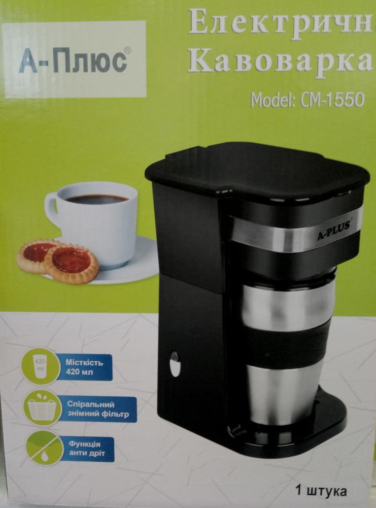 Кофеварка+термо стакан фото №1