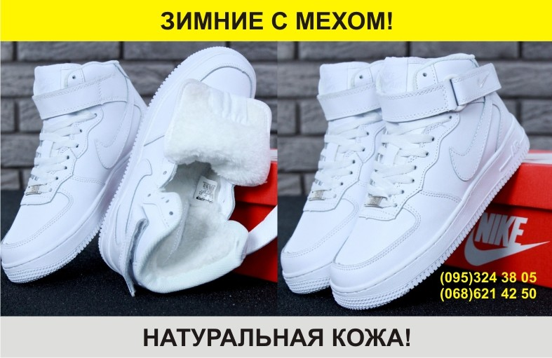 c85238a0 Зимние женские кроссовки nike air force winter белый, цена 1350 грн ...