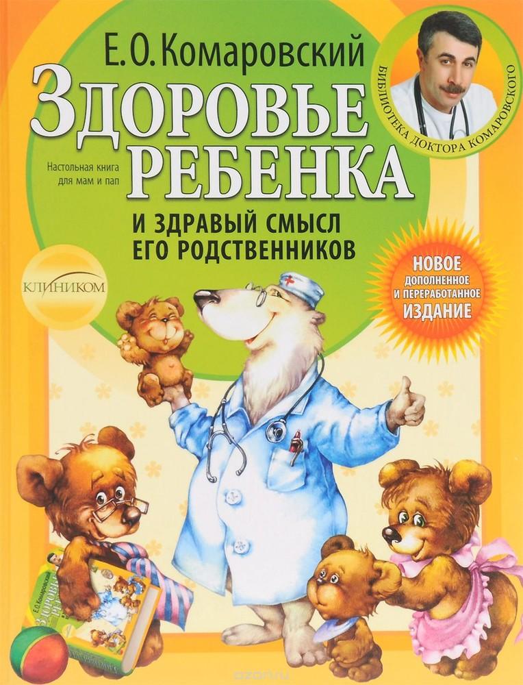 Е.о.комаровский. здоровье ребёнка и здравый смысл его родственников фото №1