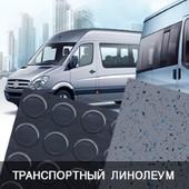 Автолин (автолинолеум) для автобусов, маршруток и автомобилей, 2 м ширина (Украина)