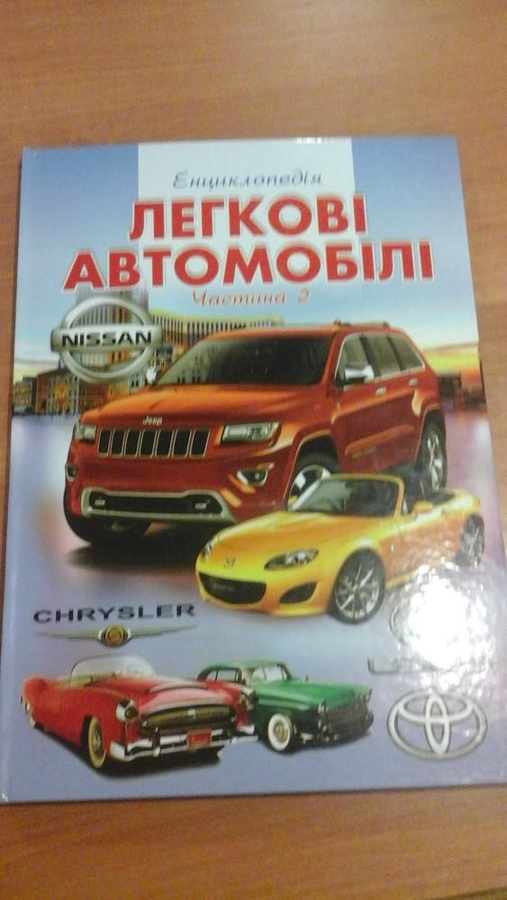 Энциклопедии! фото №3