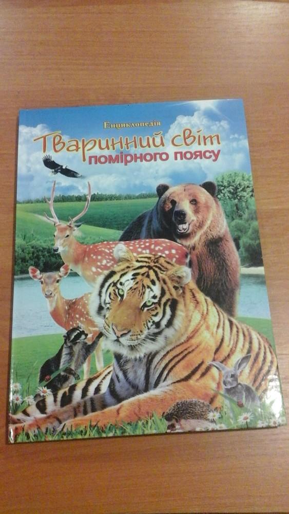 Энциклопедии! фото №5