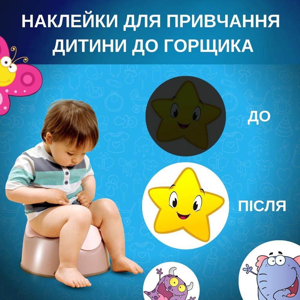 Наклейки magic sticker для привчання малюка ходити на горщик. набір з 2-х наклейок фото №1