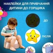 Наклейки Magic Sticker для привчання малюка ходити на горщик