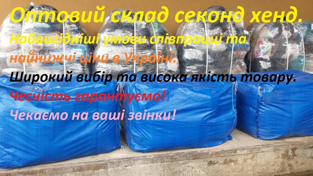 Оптовий склад секонд хенд.прямі поставки товару з європи. фото №1