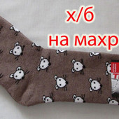 Носки женские х/б махровые Мышки, г. Александрия недорого!