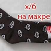 Носки женские х/б махровые Панда, г. Александрия недорого!