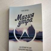 """Акция! книга- хэл элрод """"магия утра"""""""