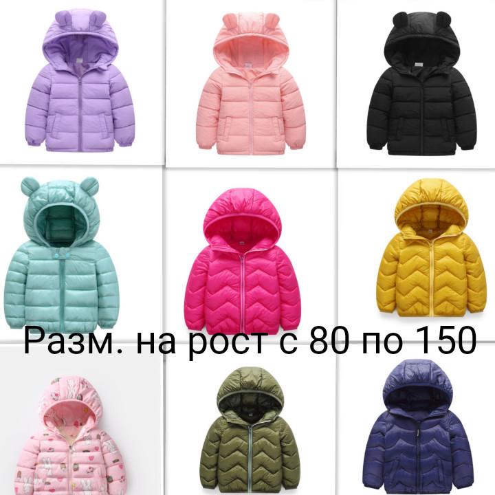 Куртка деми куртки детские в наличии! размеры на рост с 80 по 150 фото №1