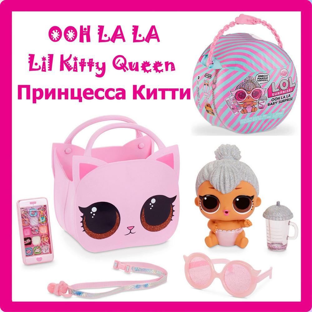 "Игровой набор с куклой серии ""ooh la la baby surprise"" кукла лол - lil kitty queen - принцесса китти фото №1"