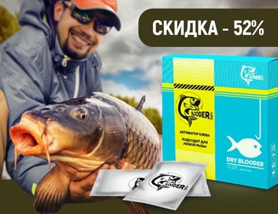 Dry blooder активатор клева. корм прикормка для рыбы рыбалки! приманка фото №1