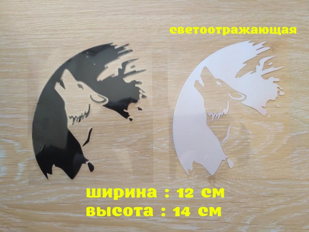 Наклейка волк на авто черная, белая светоотражающая фото №1