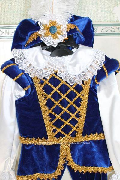 Костюм принца прокат фото №1