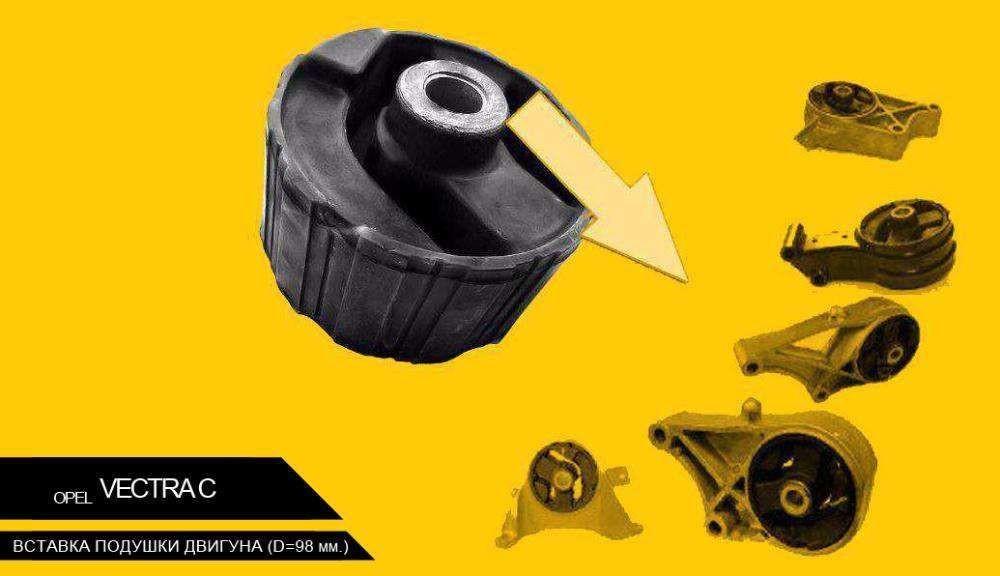 Новая подушка двигателя opel (vectra c, signum); saab; fiat фото №1